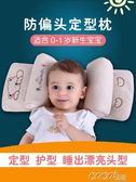 嬰兒枕頭 防偏頭嬰兒枕頭0-1歲新生兒糾正矯正睡姿偏頭0-3-6個月寶寶定型枕 coco衣巷