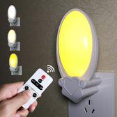 智慧led遙控小夜燈臥室床頭燈寶寶嬰兒睡覺燈睡眠燈小燈喂奶燈HD【新店開業,限時85折】