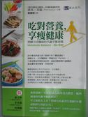 【書寶二手書T1/養生_OGP】吃對營養,享瘦健康_嚴麗娟