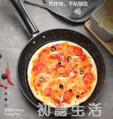 麥飯石平底鍋不黏鍋小牛排煎鍋烙餅鍋燃氣灶適用家用煎蛋神器 初語生活
