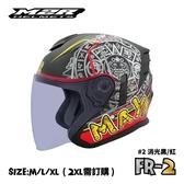 M2R安全帽,FR2,#2瑪雅/消光黑紅