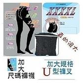漂亮小媽咪 孕婦褲襪 【T299MIT】 台灣製 多加一片大尺碼內搭保暖褲襪孕婦豐滿體型洋裝必搭