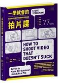 一學就會的拍片課:拍出好短片的77個關鍵觀念及技術