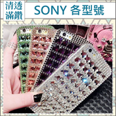 SONY Xperia 10 Plus XZ3 XZ2 XZ1 XA Ultra XA2 XA1 L3 L2 Premium 手機殼 水鑽殼 客製化 訂做 方塊滿鑽