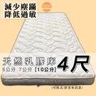 【嘉新名床】天然乳膠床《10公分/特殊4尺》