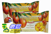 Tropical Maria 冷凍芒果塊 2.27公斤(兩入裝) W123167 [COSCO代購]