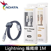 【1212特販+免運費】ADATA 威剛 蘋果 充電線 傳輸線 鋁合金 MF i認證 Lightning 100cm 強韌編織線X1P
