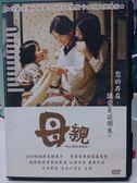 挖寶二手片-N11-018-正版DVD*日片【母親-給父親的安魂曲】-吉永小百合