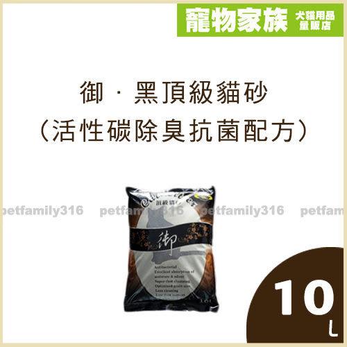 寵物家族-2包優惠組-御‧黑頂級貓砂(活性碳除臭抗菌配方) 10L