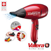 Valera 瑞士原裝–1500W 維力諾水護色吹風機 9500系列「鋼琴烤漆~瑞士紅」