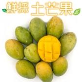 【果之蔬-全省免運】台灣土芒果X5斤±10%(140g±10%/顆)