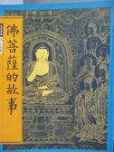 【書寶二手書T2/宗教_ZKR】佛菩薩的故事