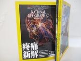 【書寶二手書T1/雜誌期刊_JHD】國家地理雜誌_2020/1~4月合售_疼痛新解