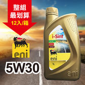【車寶貝推薦】ENI I-SINT 5W30 全合成機油 (整箱)
