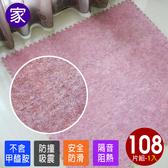 毛地墊 地毯 防滑墊 踏墊【CP007】舒適磨毛巧拼安全地墊 108片裝適用3坪 台灣製造 家購網