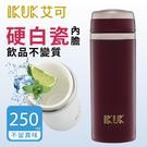 【IKUK艾可】輕量陶瓷隨行杯250ml-葡萄酒色