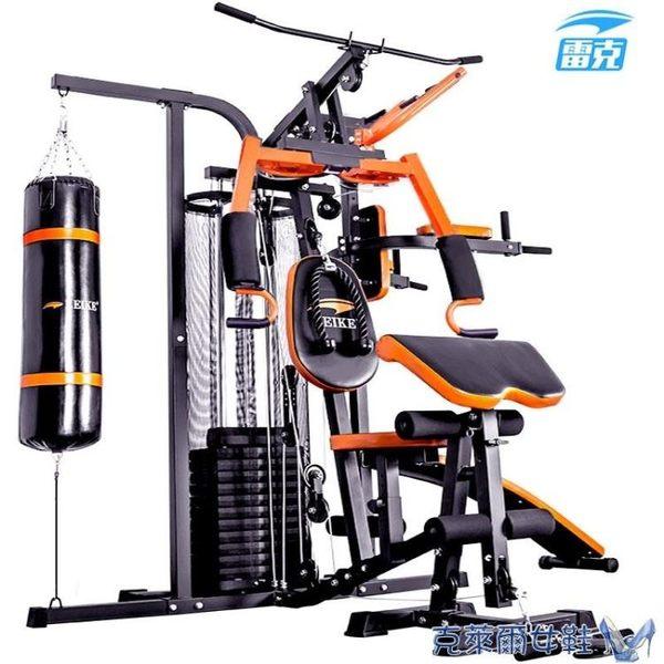 雷克綜合訓練器健身器材家用多功能組合套裝大型三人站健身房器械 MKS免運