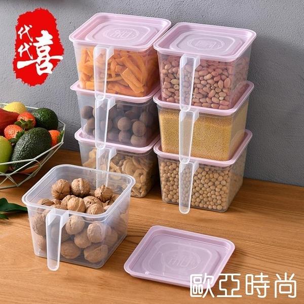 廚房冰箱帶蓋保鮮盒塑料密封盒大容量五谷雜糧收納盒新品儲物盒 【快速】