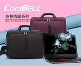 COOLBELL時尚電腦包【15吋】PE抗震墊防潑水.透氣減壓設計(5001)