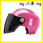 摩托車安全帽電瓶機車防紫外線安全帽 MG小象