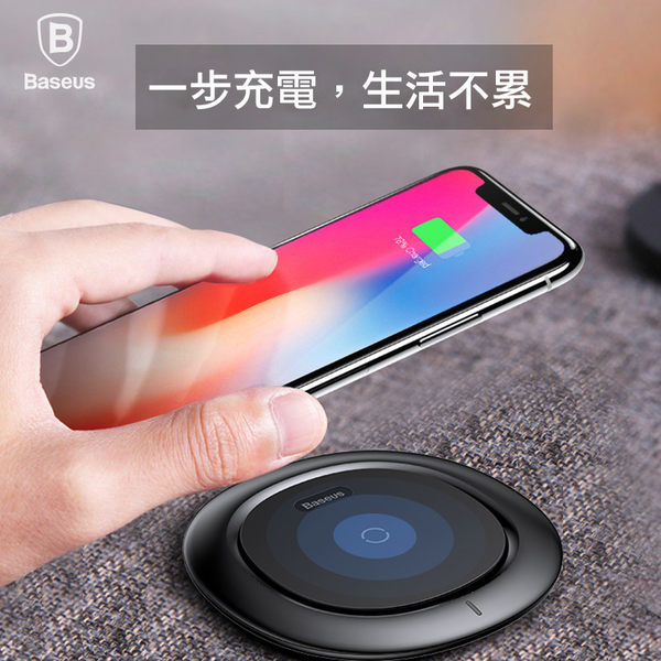 Baseus倍思 飛碟無線充電板/快充板 無線充電器 無線充電座 for iPhone 8/8Plus/XS/XS Max/XR