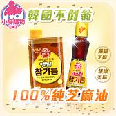 韓國 不倒翁 100%芝麻油【小麥購物】24H出貨台灣現貨【A128】調味料 調味品 芝麻油
