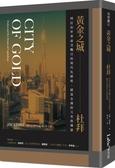 黃金之城,杜拜:阿拉伯世界最受矚目的現代化歷程,締造金錢的天堂...【城邦讀書花園】