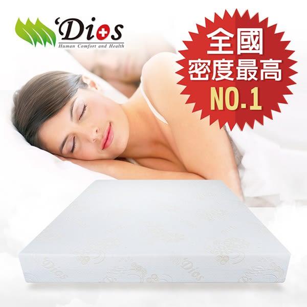 【迪奧斯】天然乳膠床墊 - 雙人床 5x6.2 尺-高 20 公分