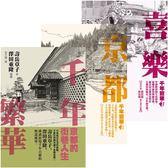 壽岳章子「京都三部曲」套書(千年繁華/喜樂京都/京都思路)