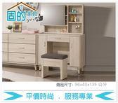 《固的家具GOOD》319-6-AJ 艾瑪3.2尺鏡台/含椅【雙北市含搬運組裝】
