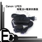 【EC數位】Canon LPE5 假電池電源供應器 EOS 450D 500D 1000D Kiss F X2 X3