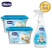 chicco-超濃縮嬰兒洗衣膠囊32入+嬰兒衣物去漬噴霧500ml