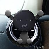 車載手機支架汽車內多功能通用型車上導航創意出風口卡扣式支撐座   米娜小鋪