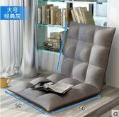 懶人沙發 單人可拆洗榻榻米陽臺飄窗臥室休閑床上電腦靠背椅子