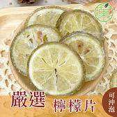 嚴選檸檬片 300G大包裝【菓青市集】