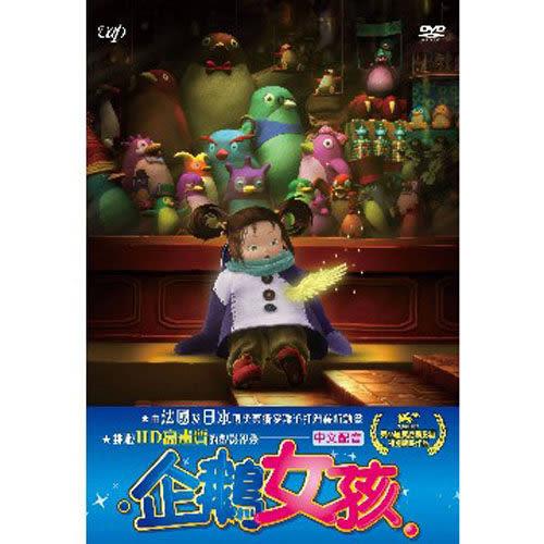 企鵝女孩 DVD   (購潮8)