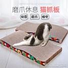 貓抓板磨爪器貓爪板瓦楞紙耐磨小貓抓墊玩具磨抓板貓窩貓咪用品YYJ 【快速出貨】