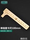 卡尺德國美耐特純銅文玩卡尺游標高精度工業級迷你小型便攜家用量具雙12