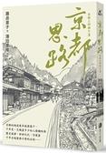 京都思路(在台長銷強勢回歸)【城邦讀書花園】
