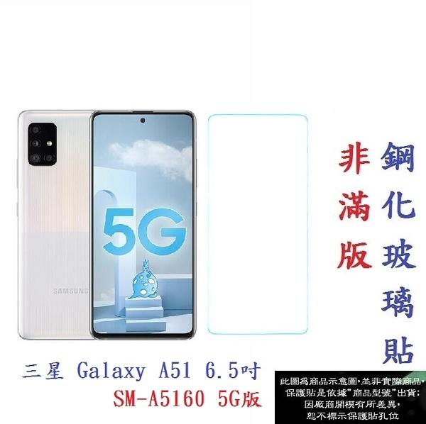 【促銷 高硬度】三星 Galaxy A51 6.5吋 SM-A5160 5G版 非滿版9H玻璃貼 鋼化玻璃