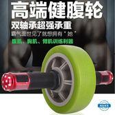 健腹輪健腹輪腹肌輪家用 健身器材健身輪巨輪 男女單輪 軸承