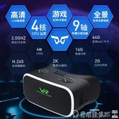 VR千幻魔鏡X2vr眼鏡虛擬現實一體機2K螢幕頭戴式vr眼睛vr遊戲看電影LX聖誕交換禮物