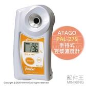 日本代購 空運 ATAGO PAL-27S 手持式 數位 豆漿 濃度計 豆乳 濃度 檢測儀 防水