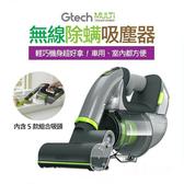 *假日特殺*【英國 Gtech】小綠 Multi Plus 無線除蟎手持吸塵器 ATF012
