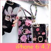 【萌萌噠】iPhone 6/6S (4.7吋) 創意奢華款 玫瑰薔薇曼陀羅閃粉保護殼 水鑽指環流蘇 全包軟殼 手機殼
