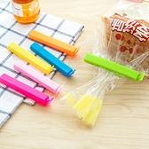 封口夾 密封條 封袋夾 食品保鮮 食物  糖果色 塑料 食物密封夾(1組5入) 【L021】生活家精品