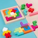 立體俄羅斯方塊拼圖積木制兒童早教益智力開發男女孩拼板巧板玩具 扣子小鋪拼圖