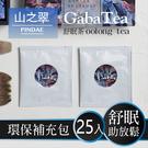 茶繪聯名系列 舒眠舒壓GABA tea佳葉龍茶 立體茶包補充包(25包入)