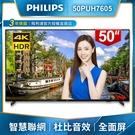 (送延長線)PHILIPS飛利浦 50吋4K HDR薄邊框聯網液晶+視訊盒50PUH7605-結帳驚喜價