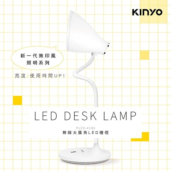 ◆KINYO 耐嘉 PLED-4185 無線大廣角LED檯燈 充電式 USB供電 觸控燈 桌燈 蛇管燈 閱讀燈 夜登 辦公燈